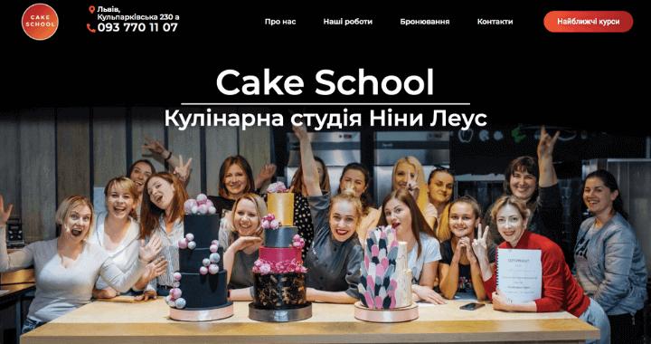 Разработка полноценного сайта